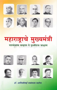Maharashtrache Mukhyamantri