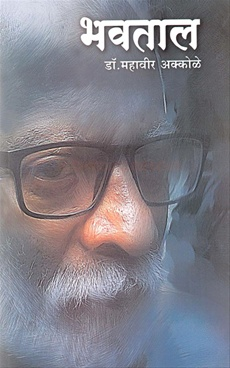 Bhavtal