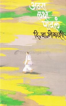 Athara Laksh Paval