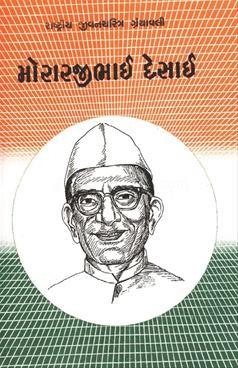 Morarjibhai Desai