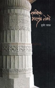 Samikshak Bhalchandra Nemade