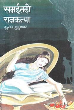 Samaitali Rajkanya