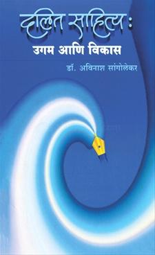 Dalit Sahitya Ugam Ani Vikas