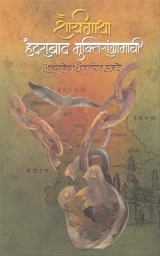 Shaurygatha Haidrabad Muktisangramachi
