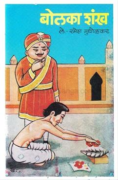 Bolaka Shankh