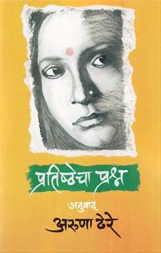 Pratishthecha Prashna