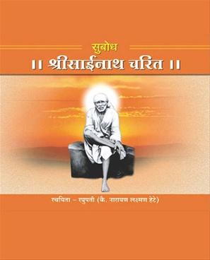 Subodh Shrisainath Charit