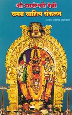 Shri Shakambhari Devi