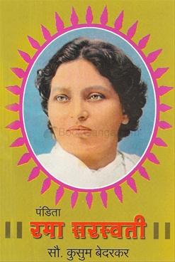 Pandita Rama Saraswati