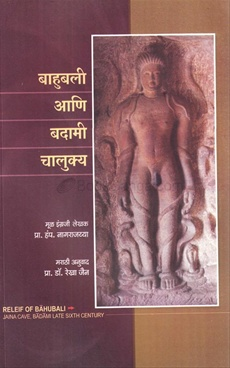 Bahubali Ani Badami Chalukya