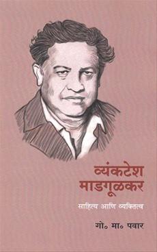 Vyankatesh Madgulkar