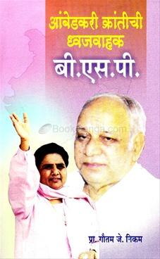 Ambedkari Krantichi Dhvajvahak B. S. P