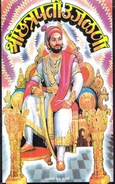 Shrichhatrapati Ujalani