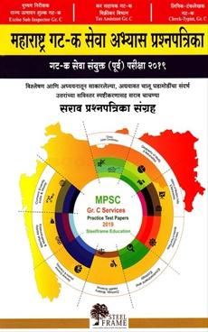 Maharashtra Gat-K Seva Abhyas Prashnapatrika