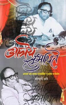 Atrey Subhashite