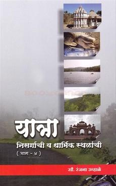 Yatra Nisargachi V Dharmik Sthalanchi Bhag 4