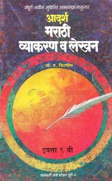 Adarsh Marathi Vyakran V Lekhan Eyatta 9 Vi