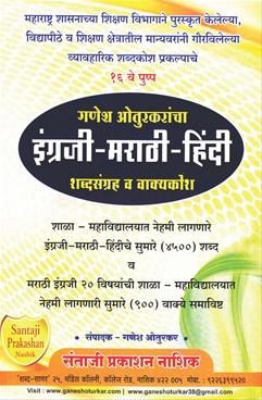 Ganesh Oturkarancha Engraji Marathi Hindi Shabdasangraha va Vakyakosh