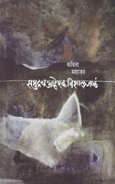 Samudrach Ahe Ek Vishal Jal