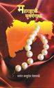 महाराष्ट्राची सुवर्णगाथा