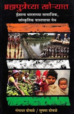Bramhputrechya Khoryat
