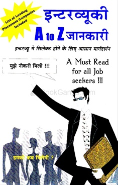 Interview Ki A To Z Jankari