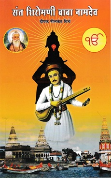 Sant Shiromani Baba Namdev