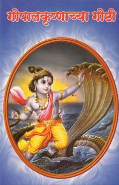 Gopalkrushnachya Goshti