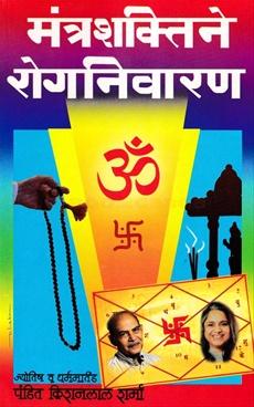 Mantrashaktine Rognivaran