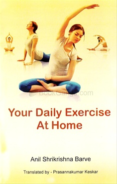 Your Daily Exercise At Home