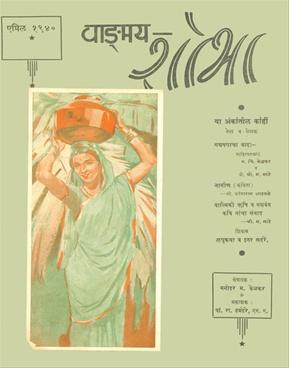 वाङ्मय शोभा (एप्रिल १९४०)