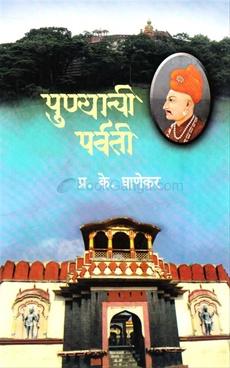 Punyachi Parvati