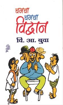 Chamcha Chamcha Vidvan
