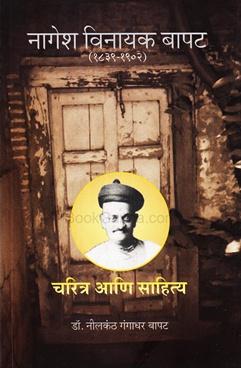 नागेश विनायक बापट चरित्र आणि साहित्य