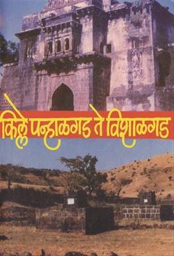 Kille Panhalgad Te Vishalgad