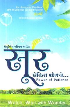 Sur Chhedita Dhirache