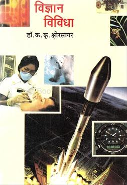 Vidnyan Vividha