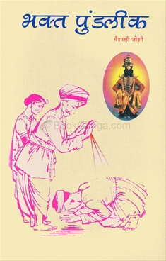 Bhakta Pundalik