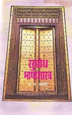 Subodh Bhashashastra