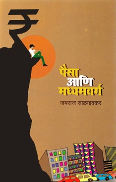 Paisa Ani Madhyamvarg