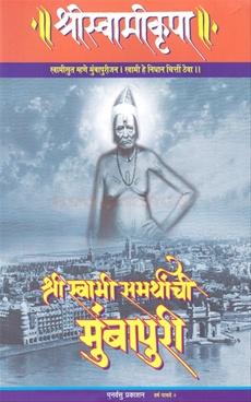 ShriSwamiKrupa.