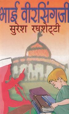 Bhai Virsingaji