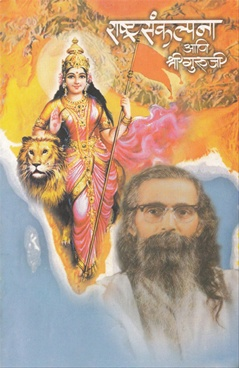 Rashtrasankalpana Ani Shreeguruji