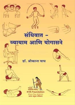 Sandhivat Vyayam Ani Yogasane