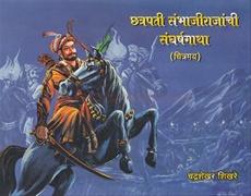 Chhatrapati Sambhajirajanchi Sangharshgatha