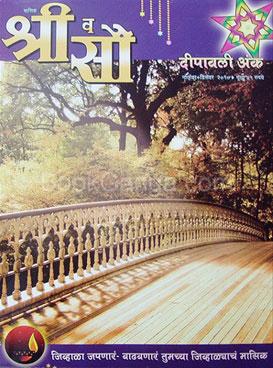 Shri va Sau (2010)