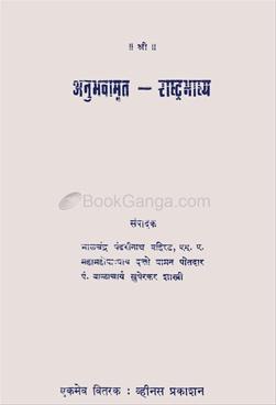 Anubhavamrut Rashtrabhashya