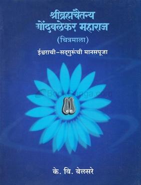 Shreebramhchaitanya Gondawalekar Maharaj (Chitramala)
