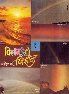 Visangatiche Vidnyan Bhag 1