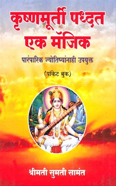 Krushnamurti Padhhat Ek Magic (Poket Book)